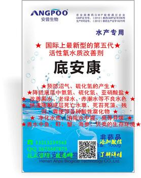 底安康——国际上最新型的第五代活性氧水质改善剂,高效、安全、环保、健康!