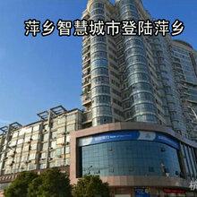 萍乡智慧社区智慧城市招商加盟
