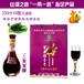 京酿桑椹酵素250ml4瓶装止消渴营养饮品
