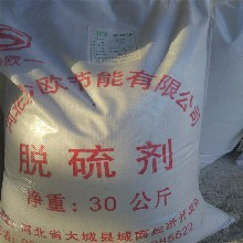 供应锅炉高效脱硫剂烟气固硫剂煤质硫化剂燃煤脱硫剂