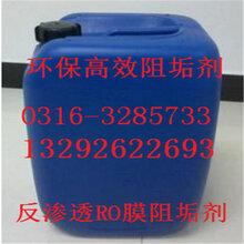 供应循环水处理反渗透阻垢剂工业反渗透膜阻垢剂大量现货