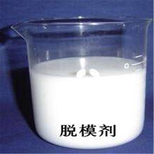 供应水性脱模剂有机硅脱模剂脱模力强质量优图片