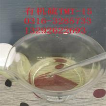 批发零售有机硫tmt-15重金属捕捉剂电厂水处理专用