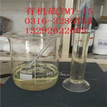 长期供应高效絮凝剂有机硫TMT-15重金属捕捉剂