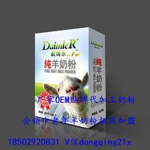 陕西羊奶粉厂家中老年会销羊奶粉价格羊奶粉批发图片