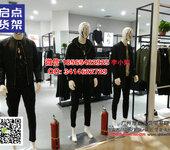 时尚男装货架大全启点全线供应最新服装展示柜
