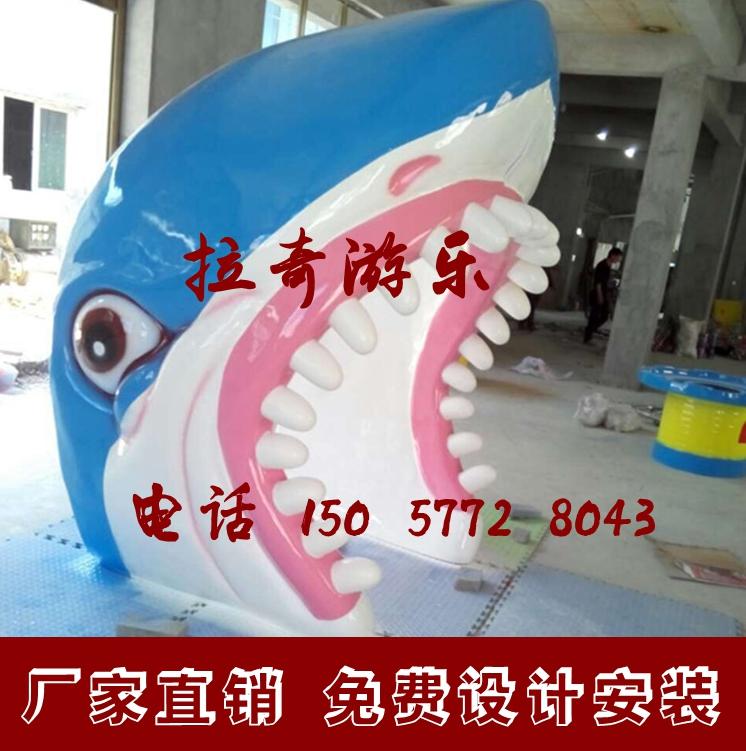 【淘气堡配件儿童乐园鲨鱼门海洋世界鲨鱼头玻璃钢】