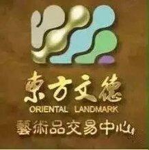 广州中艺展览服务有限公司正规拍卖行