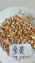 花盆装饰彩色小石子粉色水洗石胭脂红色洗米石厂家图片