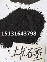 永顺供应耐磨润滑石墨粉,耐高温鳞片石墨,高纯导电石墨粉图片