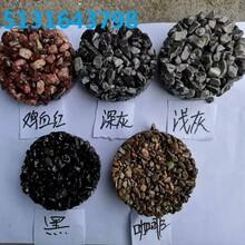运城出售洗米石彩色机制石子价格铺路用水洗石厂家图片