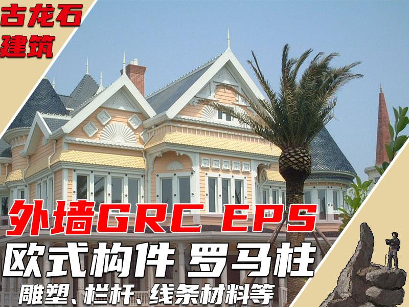 湖南古龍石建筑裝飾工程有限公司