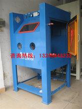 厂家供应9080A喷砂机模具喷砂机手动喷砂机喷砂机厂家