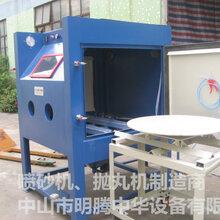 厂家供应推车转台式喷砂机大型工件喷砂机手动喷砂机
