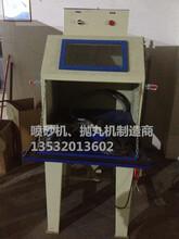 移动电源喷砂机表面处理设备喷砂机哪家好