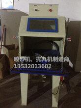 移动电源喷砂机表面处理设备喷砂机哪家好图片