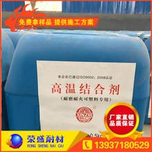 高温结合剂可塑料专业图片