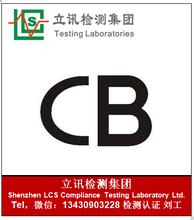 CB认证介绍,CB认证多少钱?什么流程?