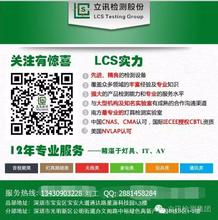 LED玉米灯CE认证,球泡灯CE认证,投光灯CE认证多少钱