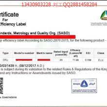 沙特能效SASO2870多少钱?球泡灯EEI能效注册怎么办理?SASO能效怎么办理?