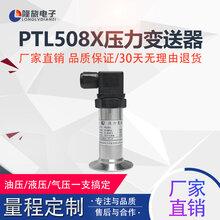 PTL508卫生型压力变送器的广泛用途
