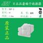 乔氏代理JST胶壳XHP-2针脚2排数1自由悬挂自然色连接器