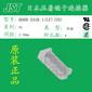 乔氏代理JST连接器XA系列8针脚自然色连接器B08B-XASK-1