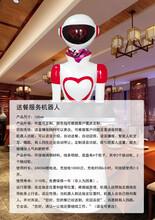 百航智能餐厅智能语音对话传菜送餐点餐讲解机器人服务员定制举报