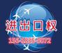 可以办理上海闵行区海关进出口权申请资质