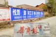墙体广告_墙体彩绘_农村墙体广告_陕西专业墙体广告公司