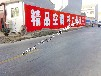 农村市场流行的广告形式王益区墙体广告首选推荐