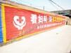 忻州墻體廣告運城涂料墻體廣告一流服務