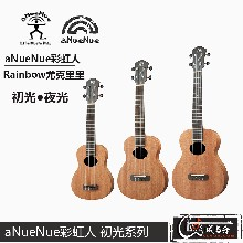 广州哪里有aNueNue彩虹人初光aNN-B2/B3尤克里里吉他卖,成乐琴行