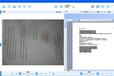 供应PC/IOS/Android系统版本云脉文档识别