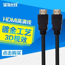 蓝海e线HDMI线高清线投影电脑电视盒子连接数据线3米5米10米