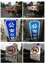 福州目视安全设备有限公司交通标志牌