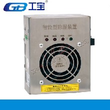 广东工宝GB-8030-TW工业除湿机