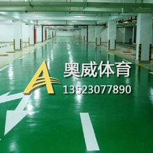 郑州环氧地坪漆公司哪家买/卖的便宜