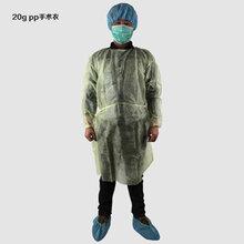 一次性手术衣隔离衣防护服美容工作服洁净服反穿衣覆膜防尘服