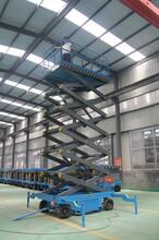 6米电动升降货梯,四轮剪叉式升降平台