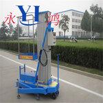 厂家供应杭州宾馆用6米单柱移动铝合金升降平台,电动小型升降机