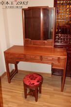 红木梳妆台、南阳红木梳妆台、南阳卓木王红木梳妆台