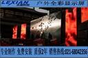 LED显示屏户外户外LED箱体屏定制报价价格优惠上海led显示屏优质服务商乐显供