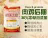 肉鸡预混料肉鸡饲料厂家直销改善肉质提前出栏