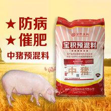 育肥猪预混料中草药中猪饲料涨势好增重快