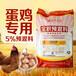 蛋雞飼料批發中草藥蛋雞飼料價格雞飼料添加劑