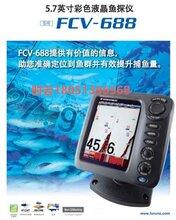 进口日本古野FCV-688彩色液晶鱼探仪