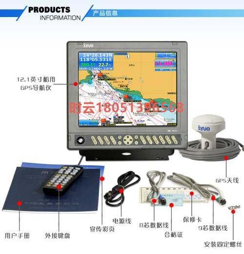 供应新诺12.1英寸HM-1512船用导航仪GPS带船检证书