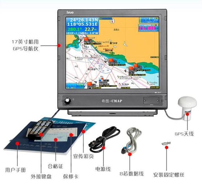 供应HM-1817新诺17英寸船用GPS导航仪CCS证书