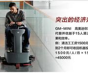 广西洗地机智能化--广西科慧诺环保设备有限公司图片